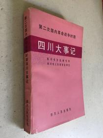 第二次国内革命战争时期四川大事记