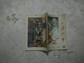 上海少年1976.9