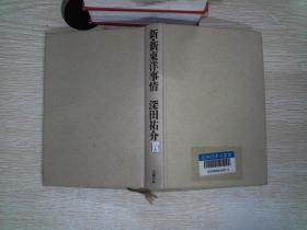 日文书  32开精装  6号