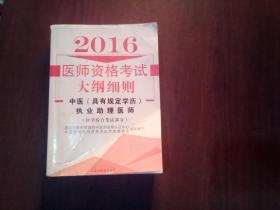 2016医师资格考试大纲细则:中医(具有规定学历)执业助理医师(医学综合笔试部分)