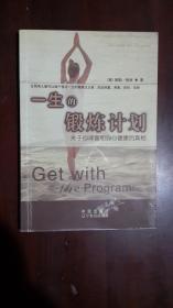 《一生的锻炼计划》(32开平装 238页)九品
