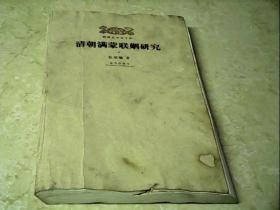 清朝满蒙联姻研究(下册)