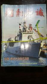 舰船知识2000年1-12期J
