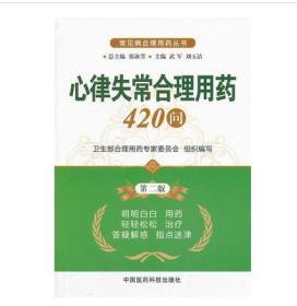 常见病合理用药丛书:心律失常合理用药420问(第2版)