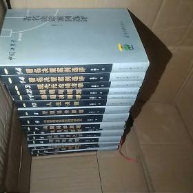 中国决策学 全十四册