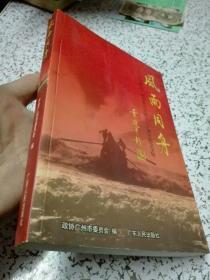 风雨同舟:庆祝政协广州市委员会成立五十周年纪念文集