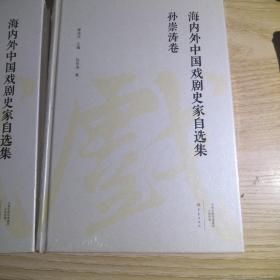孙崇涛卷/海内外中国戏剧史家自选集