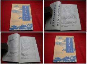 《觉净之光》,32开集体著,南京2015出版,6091号,图书