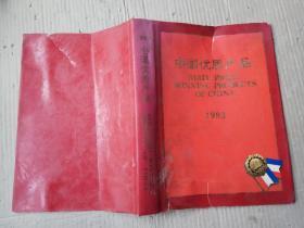 中国优质产品:1983(只有封皮)
