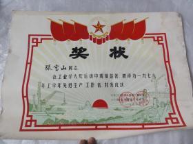 1978年老奖状:张宝山 工业学大庆(三门峡水力发电厂)喷绒