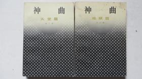 神曲(地狱篇、天堂篇)2册合售