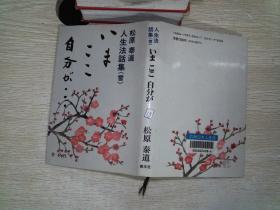 日文书  32开精装  18号