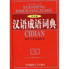 汉语成语词典(双色版)