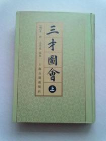 三才图会【上册】据上海图书馆藏明万历王思义校正本影印 原书版框高207毫米宽138毫米