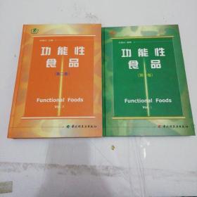 功能性食品 (第一卷 第二卷 )2卷合售 精装 16开