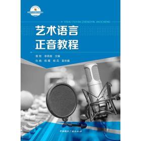 艺术语言正音教程(附CD光盘)  现货