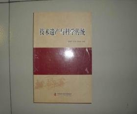 技术遗产与科学传统 库存书