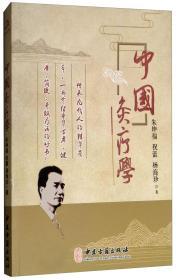 中国灸疗学