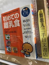 初めての离乳食 ひよこグラフ编 Benesse 日文原版32开育儿书 封面有明显磨损