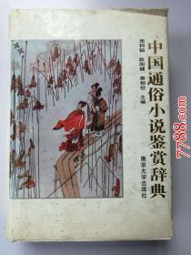 中国 通 俗小 说鉴 赏词 典
