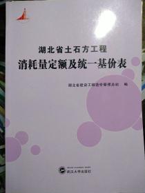 湖北省土石方工程消耗量定额及统一基价表