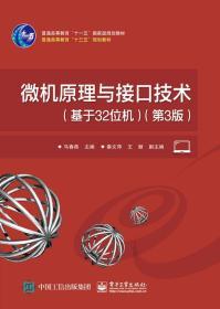 微机原理与接口技术(基于32位机)(第3版)