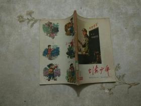 上海少年1975.8