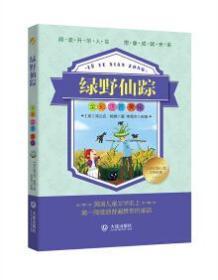 绿野仙踪/世界幻想儿童文学名著