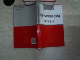 理论热点党政干部学习读本(2012)`··