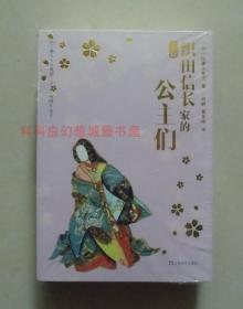 正版 织田信长家的公主们套装上下2册 田渊久美子 上海文艺出版社