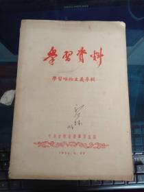学习资料学习唯物主义专辑  中共吉林省委学习室编 1955年版