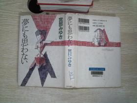 日文书  32开精装  30号