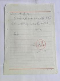 山西省太原市机电社给太原市轧材社函件—因我社试制电动机.无大型冲床.请帮助(1967年11月13日)