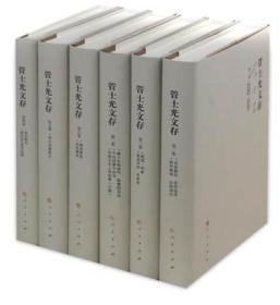 管士光文存(共6册
