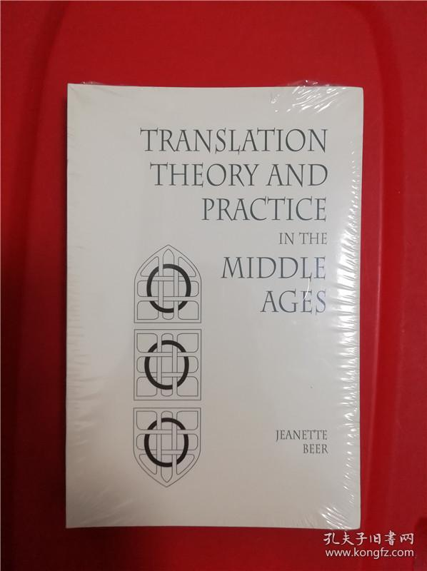 Translation Theory and Practice in the Middle Ages (中世纪之翻译理论与实践)研究文集