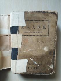 汉译范氏大代数(1940年12版,小32开精装)内页散页
