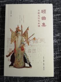 顾曲集:京剧名伶艺术谭        三四十年代京剧名家风采的记录,珍贵    全新  孔网最低价