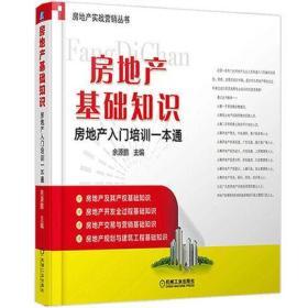 房地产实战营销丛书·房地产基础知识:房地产入门培训一本通