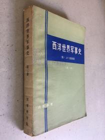 西洋世界军事史 第三卷
