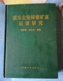 滇东北铅锌银矿床规律研究