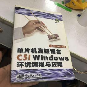 单片机高级语言C51 Windows环境编程与应用