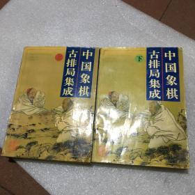 中国象棋古排局集成(上下全二册)