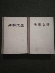 列宁文选【两卷集】