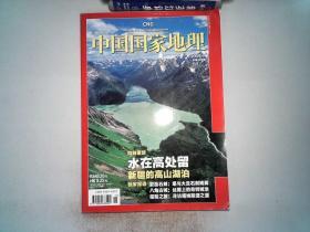 中国国家地理 2009.11总第589期、