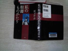 日文书  32开精装  23号
