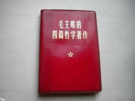 《毛主席的四篇哲学著作》缺扉页,128开集体著,北京1970.6出版,6286号,语录