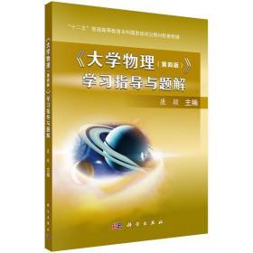 《大学物理(第四版)》学习指导与题解 十二五 普通高等教育本科国家级规划教材配套教辅