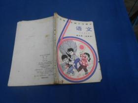 全日制六年制小学课本 语文(第五册)(试用本)1982年1版1印 内有铅笔字迹和划痕