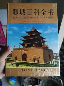 聊城百科全书  (全新、精装、塑封,未阅)