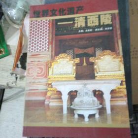 世界文化遗产——清西陵